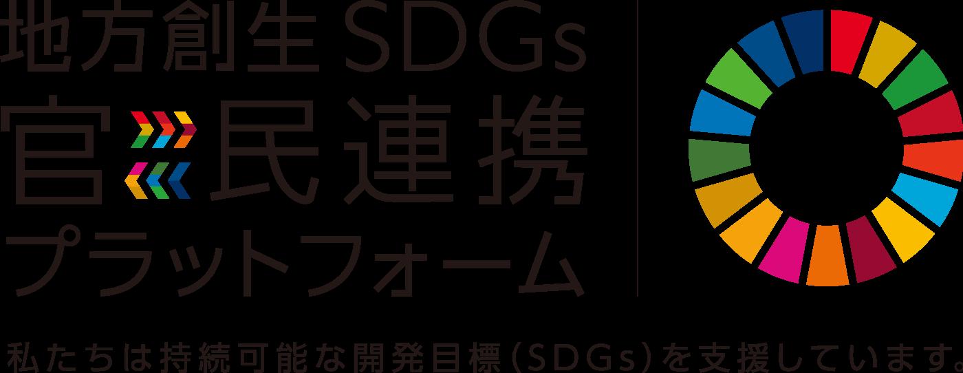 We are participating in the regional revitalization SDGs public-private partnership platform.
