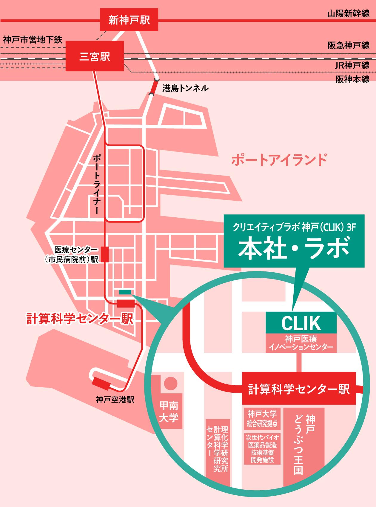 兵庫県神戸市中央区港島南町6丁目3番7 クリエイティブラボ神戸3階